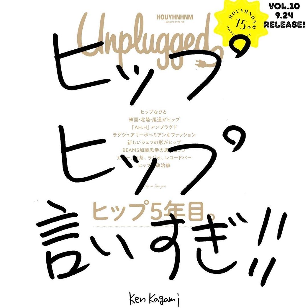 HOUYHNHNM Unplugged vol.10